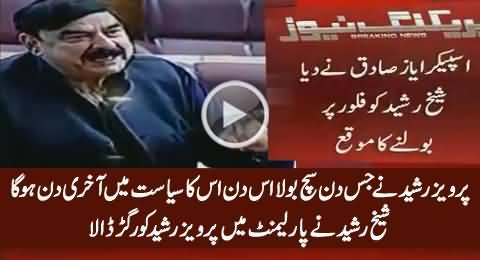 Jis Din Pervez Rasheed Ne Sach Bola, Uska Aakhri Din Hoga - Sheikh Rasheed in Parliament