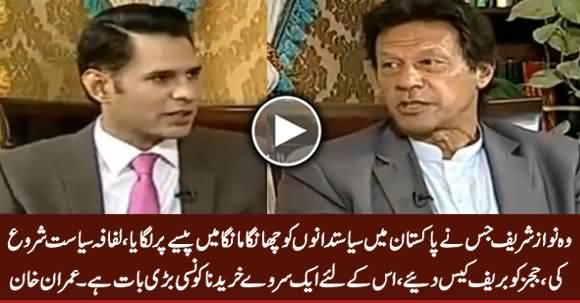 Jis Nawaz Sharif Ne Lifafa Journalism Shuru Ki, Us Keliye Survey Kharedna Bari Baat Nahi - Imran Khan