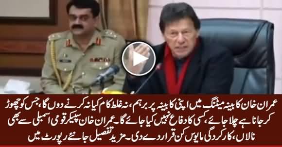Jis Ne Choor Kar Jana Hai Chala Jaye, Imran Khan Angry on His Cabinet Ministers
