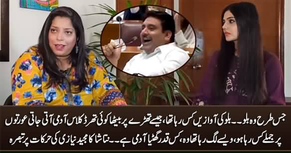 Jis Tarah Wo Billo Rani Keh Raha Tha, Kis Qadar Third Class Ghatia Aadmi Hai - Natasha About Majeed Niazi