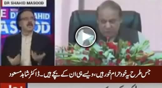 Jis Tarah Yeh Khud Haram Khoor Hain, Waise Hi Inke Bache Hain - Dr. Shahid Masood