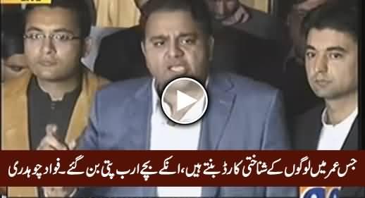 Jis Umar Mein Logon Ke ID Card Bante Hain, Inke Bache Arab Pati Ban Gaye - Fawad Chaudhry
