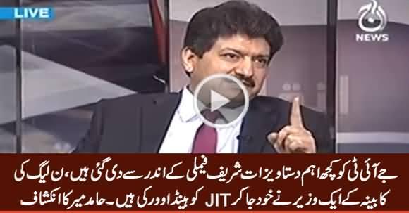 JIT Ko Ahem Documents Sharif Family Ke Ander Se Diye Gaye - Hamid Mir