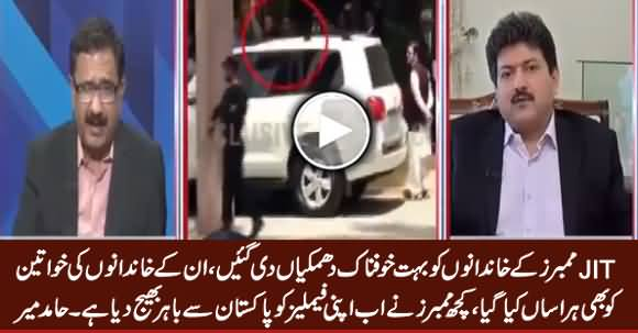 JIT Members Have Sent Their Family Members Abroad Because of Threats - Hamid Mir