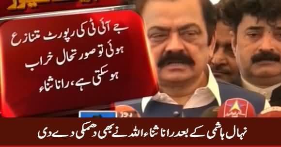 JIT Report Mutnaza Hoi Tu Sorat-e-Hal Kharab Ho Sakti Hai - Rana Sanaullah
