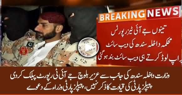 JIT Reports Of Uzair Baloch Become Public By Sindh Govt