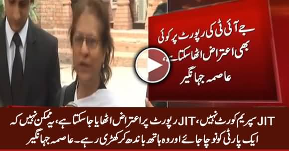 JIT's Report Can Be Objected, It Is JIT Not Supreme Court - Asma Jahangir