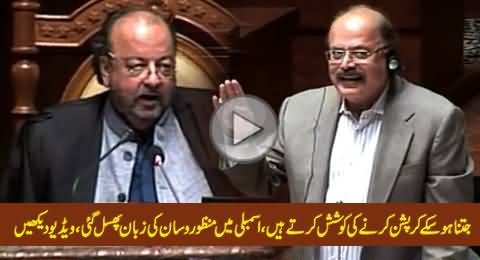 Jitni Hosake Corruption Karne Ki Koshish Karte Hain - Manzoor Wassan Slip of Tongue in Assembly