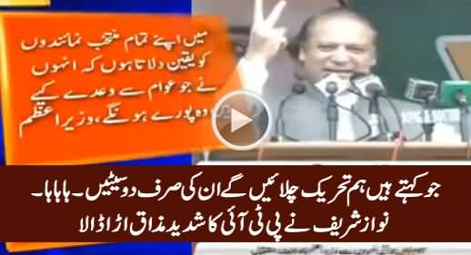Jo Kehte Hain Tehreek Chalain Ge, Unki Sirf 2 Seatein - Nawaz Sharif Making Fun of PTI