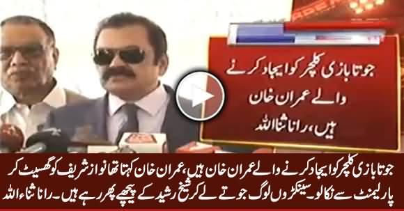 Joota Bazi Culture Imran Khan Ne Aijad Kia - Rana Sanaullah Criticizing Imran Khan