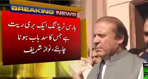 Journalist Asks Question About Nehal Hashmi - Watch Nawaz Sharif's Reaction on it