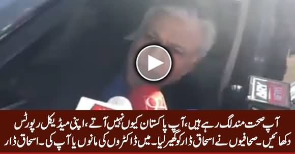 Journalist Asks Tough Questions From Ishaq Dar in London, Listen Ishaq Dar's Reply