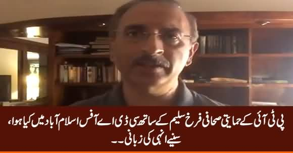 Pro PTI Journalist Farrukh Saleem Tells What Happened With Him in CDA Office Islamabad