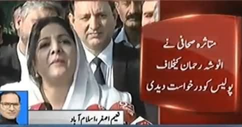 Journalist Filed Application in Police Station Against Anusha Rehman