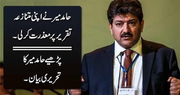 Journalist Hamid Mir Apologises On His Controversial Speech