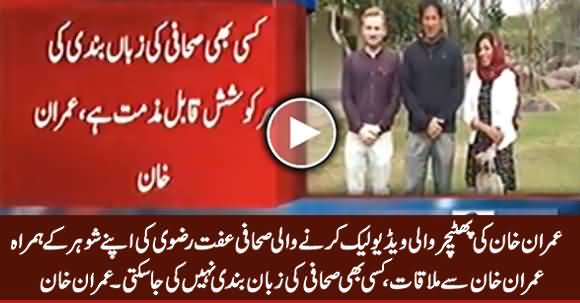 Journalist Iffat Rizvi (Who Leaked Imran Khan's Video) Meets Imran Khan