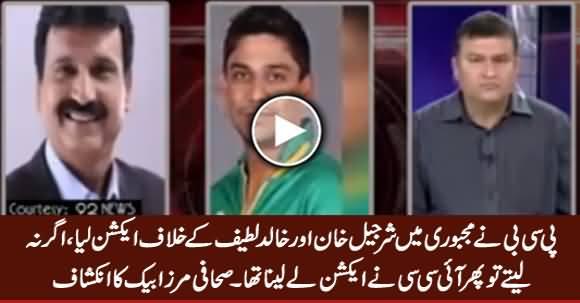 Journalist Mirza Baig Revealed Why PCB Took Action Against Sharjil Khan & Khalid Lateef
