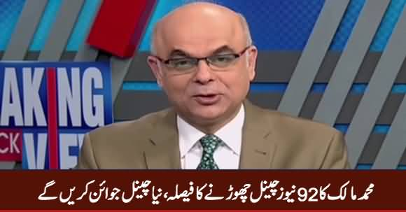 Journalist Muhammad Malick Decides To Leave 92 News & Join Hum News