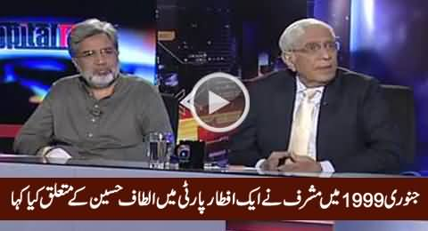 Journalist Ziauddin Telling What Musharraf Said About Altaf Hussain in January 1999