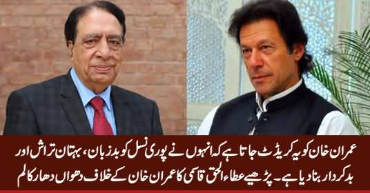 Journalist Ataul Haq Qasmi's Blasting Column Against Imran Khan