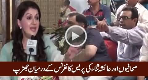 Journalists Bashing Ayesha Sana During Her Press Conference