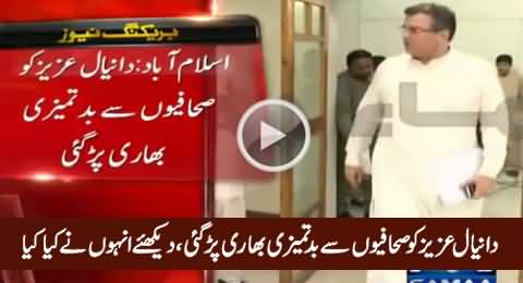 Journalists Kicked Out Daniyal Aziz From Conference Room on His Misbehaviour