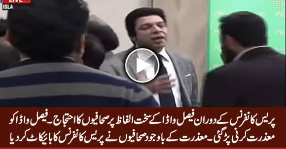 Journalists Protest on Faisal Vawda's Words & Boycott His Press Conference