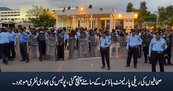 Journalists' Rally Reached Parliament House, Heavy Police Deployment Outside Parliament