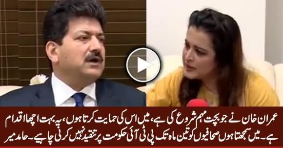 Journalists Should Not Criticize PTI Govt For At Least Three Months - Hamid Mir