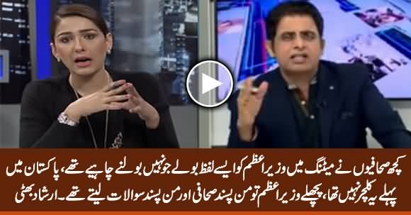Journalists Should Not Have Used Such Language with PM Imran Khan - Irshad Bhatti