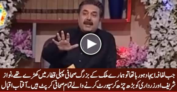 Journalists Who Are Supporting Nawaz Sharif And Zardari Are Corrupt - Aftab Iqbal
