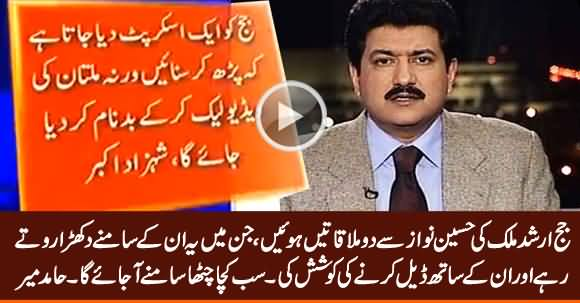Judge Arshad Malik Met Hussain Nawaz Two Times For Deal - Hamid Mir Reveals