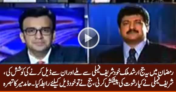 Judge Arshad Malik Met Member of Sharif Family And Tried To Make A Deal - Hamid Mir
