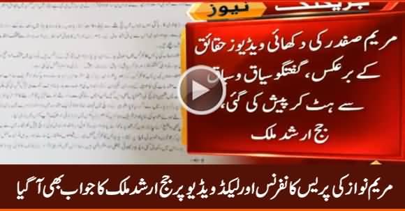 Judge Arshad Malik Press Release On Maryam Nawaz Allegations