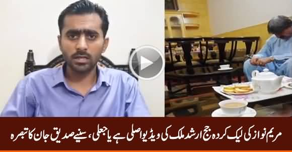 Judge Arshad Malik's Video Is Fake or Real? Maryam Nawaz's Press Conference - Siddique Jan Analysis