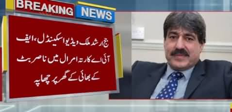 Judge Arshad Malik Scandal: FIA Raids House of Nasir Butt's Brother, Arrests Two Relatives