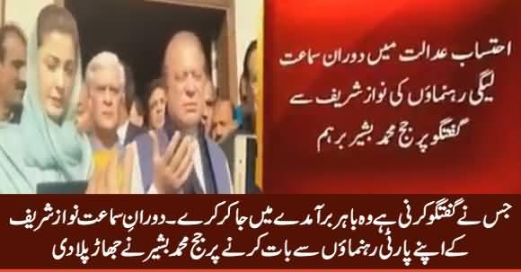 Judge Muhammad Bashir Ne Adalat Mein Nawaz Sharif Aur PMLN Leader Ko Jhaar Pila Di