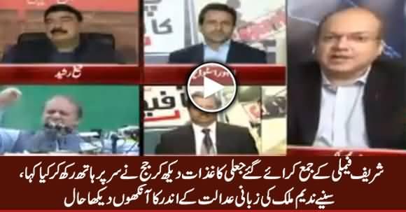 Judge Ne Sar Per Hath Rakh Ker Sharif Family Ke Wakeel Ko Kia Kaha, Sunye Nadeem Malik Se