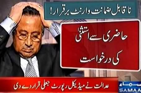 Judges Detention Case: ATC Declares Pervez Musharraf's Medical Reports Fake
