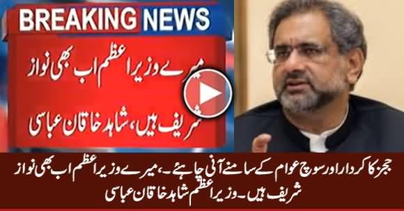 Judges Ka Kirdar Aur Soch Awam Ke Samne Aani Chahiye - PM Shahid Khaqan Abbasi