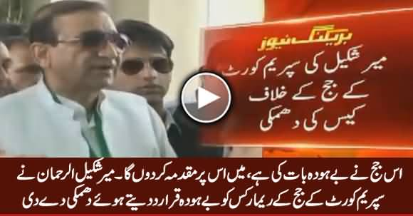 Judges Remarks Are Nonsense - Mir Shakeel ur Rehman Gets Angry on Judge's Remarks