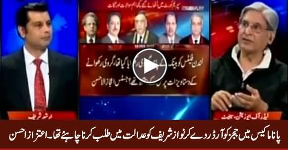 Judges Should Have Summoned PM Nawaz Sharif in Panama Case - Aitzaz Ahsan