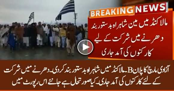 JUI-F 'Plan B' Continues In Malakand Despite Rainy Weather - What Is Current Situation ?