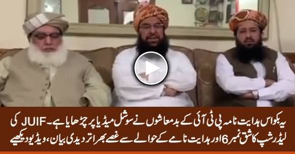 JUIF Angry Response Regarding Directives Circulating on Social Media