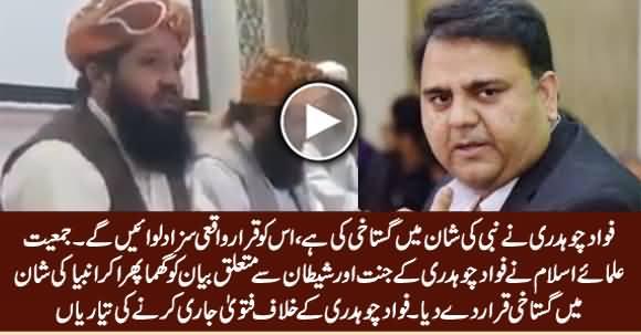 JUIF Declares Fawad Chaudhry