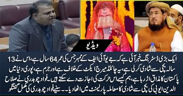 JUIF's 64 Years Old Member Has Married To A 13 Years Old Girl - Fawad Ch Raises The Issue in Parliament
