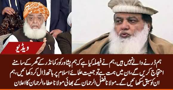 JUIF's Maulana Ata ur Rehman Announced To Hold Protest In Front of Core Commander's Home Peshawar