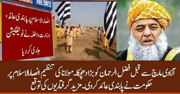 JUIF's Sub Organization Ansar ul Islam Has Been Banned, Notification Issued