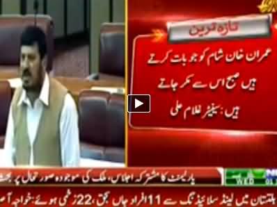 JUIF Senator Ghulam Ali Dirty Allegations Against Imran Khan in His Speech in Parliament - 10th Sep 2014