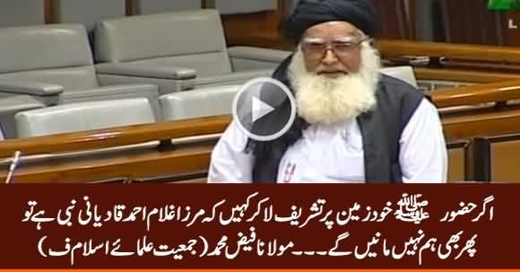 JUIF Senator Maulana Faiz Muhammad Strange Statement About Holy Prophet (PBUH)